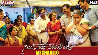 Meghaallo Full Video Song || SVSC Video Songs || Venkatesh, Mahesh Babu, Samantha, Anjali