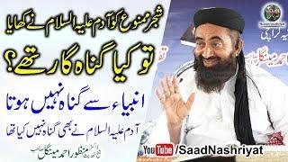 Ambiya se gunah nahi hota   Molana Manzoor Ahmed Mengal Shab   انبیاء سے گناہ نہیں ہوتا