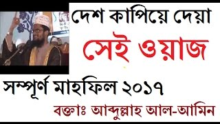 Bangla waz by Abdullah AL Amin- New waz mahfil 2017