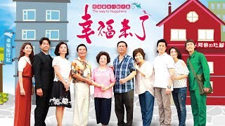 幸福來了 The Way to Happiness Ep158