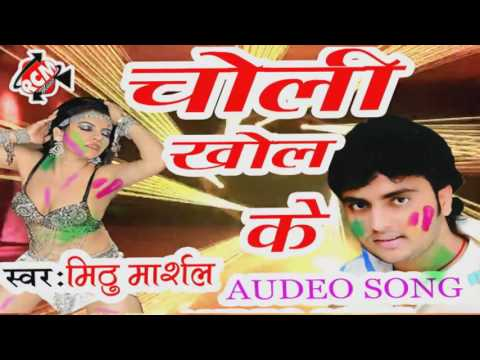 Xxx Mp4 HD चोली खोल के Choli Khol Ke Mithu Marshal Holi Song 2017 3gp Sex