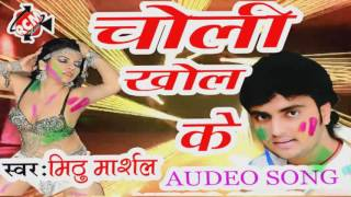 HD # चोली खोल के # Choli Khol Ke # Mithu Marshal # Holi Song 2017