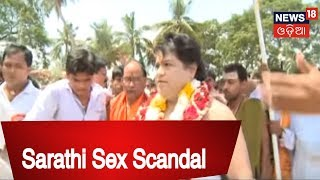 Sarathi Sex Scandal - BABA BETA BEPAR - ETV News Odia