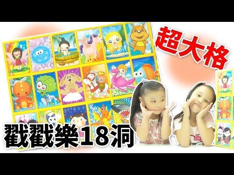 超大戳戳樂18洞 玩具戳洞樂 復古洞洞樂玩具 小汽車抽抽樂分享 蠟筆玩具 手槍玩具 女孩紙娃娃貼紙 玩具球玩具開箱一起玩玩具Sunny Yummy Kids TOYs  Surprise