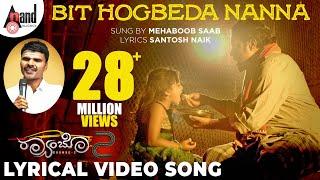 Bit Hogbeda | Raambo-2 | Mehaboob Saab | New Lyrical Video 2018 | Sharan | Arjun Janya