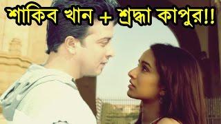 শাকিব খান বলিউডের হিন্দি ছবিতে! | নায়িকা শ্রদ্ধা কাপুর! | Shakib Khan New Movie Shraddha Kapoor