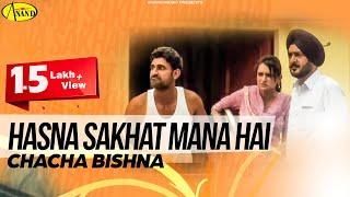 Hasna Sakhat Mana Hai || Chacha Bishna || New Comedy Punjabi Movie 2015 Anand Music