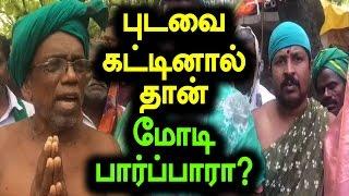 Tamil Nadu farmers wear saree starts procession to PM - Oneindia Tamil