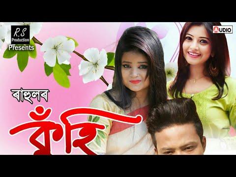 Xxx Mp4 Mod Khai Mori Jaam Kuhi Voll 2 Assamese Bihu Song By Rahul Saikia Deeplina Deka 3gp Sex