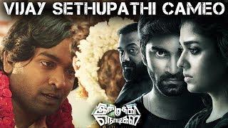 Imaikka Nodigal Movie Scene - Vijay Sethupathi Cameo | Nayanthara | Hip Hop Tamizha