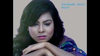 ভালবাসি_হয়নি_বলা_ valobashi hoini bola_ Bangla romantic song.