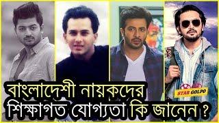 বাংলাদেশী নায়কদের শিক্ষাগত যোগ্যতা কি জানেন   Bangladeshi Actors Education Qualification