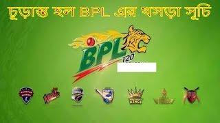 বিপিএলের খসড়া সূচি চূড়ান্ত    bpl chittagong kings squad 2017