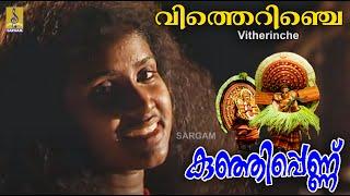 Vitherinche - a song from the Album Kunjipennu sung by Thalalaya Nadan Pattu Sangam