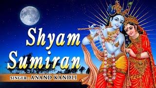 Shyam Sumiran...Krishna Bhajans By ANAND KANDLI I Full Audio Songs Juke Box
