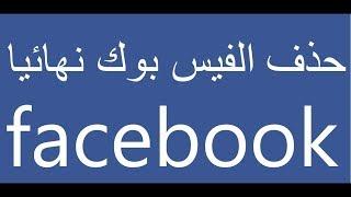 supprimer mon compte facebook définitivement  كيفية حذف و مسح حساب فيس بوك  بشكل نهائي/ 2017 2018