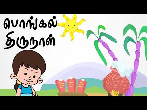 Xxx Mp4 உழவர் தினம் Wish You Happy Pongal Thirunal Chutti Kutties Tamil Rhymes தமிழ் 3gp Sex