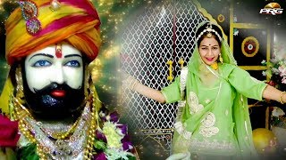 रुनिचे रा रामदेवजी हेलो म्हारो सुन लीजो Latest Baba Ramdevji Song 2019   Pankaj-Rakesh Maliya   PRG