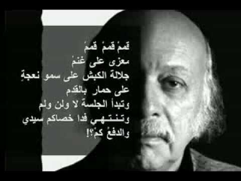 شعر مظفر النواب عن الحكام العرب