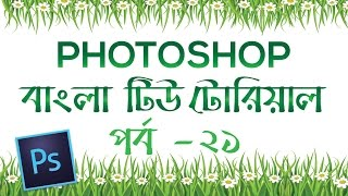Photoshop #21 '' Pen tool'' beginner to advanced course Bangla Tutorial