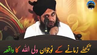 Bohat he khoobsurat Bayan  Muhammad Raza Saqib Mustafai  ISLAM | Islamic Videos | Islamic bayan