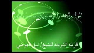 الرقية كاملة للشيخ نبيل العوضي مؤثرة جدا ROQIA