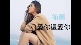 [高音質/HD]衛蘭 Janice_愛你還愛你 mp3 (歌詞M/V/Lyrics M/V)