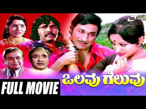 Olavu Geluvu – ಒಲವು ಗೆಲುವು| Kannada Full HD Movie *ing Dr. Rajkumar, Lakshmi