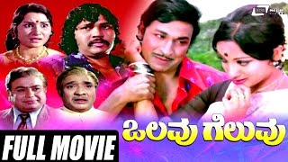 Olavu Geluvu – ಒಲವು ಗೆಲುವು| Kannada Full HD Movie *ing Dr. Rajkumar, Lakshmi