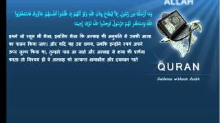 Quran Hindi Only 004-النساء-An-Nisaa-The Women(Medinan) Islam4peace.com