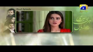 Hari Hari Churian Episode 24 Teaser  | HAR PAL GEO