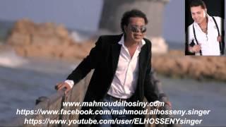 الفنان محمود الحسينى وكليب اغنيه لاعاش ولا كان جديد العيد 2015
