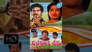 Dabbevariki Chedu Telugu Full Movie || RajendraPrasad, Seetha || Relangi Narasimha Rao || S Vasurao