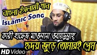 Bangla Islamic Song - Hridoy Jhure Tomari Prem | Qari Hafez Maulana Obydullah | Bangla Gajaal 2017