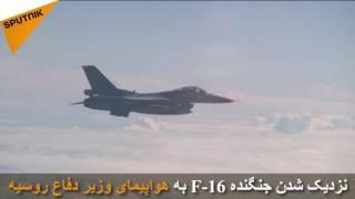 نزدیک شدن جنگنده اف 16 به هواپیمای وزیر دفاع روسیه