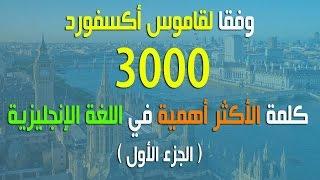 3000 كلمة الأكثر أهمية في اللغة الإنجليزية، وفقا لقاموس أكسفورد (1)