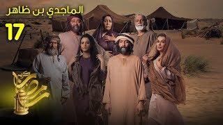 الماجدي بن ظاهر  - الحلقة 17