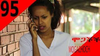 Mogachoch EBS Latest Series Drama - S04E95 - Part 95