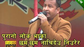 छम छम नाचिदेउ निउरेर Old Song Chham Chham Nachdeu Niurer By Hari Dangi Rolpa Mahotsa Live