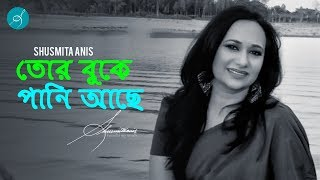 Shusmita Anis presents folk song, TOR BUKE PANI ACHE