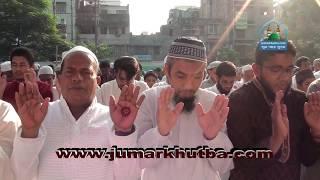 Eid er Khutba by Dr Muhammad Musleh Uddin - Bangla Waz New