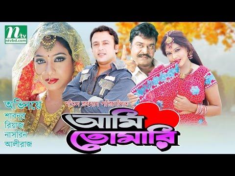 Bangla Movie Ami Tomari (আমি তোমারি) | Shabnur, Riaz, Nasrin, Aliraz by Matin Rahman