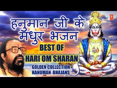 Xxx Mp4 हनुमान जी के मधुर भजन I Golden Collection Of Hanuman Bhajans I Best Of HARI OM SHARAN 3gp Sex