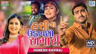 JIGNESH KAVIRAJ - Hasi Na Udavso Amari | Full Video | New BEWAFA Song | RDC Gujarati
