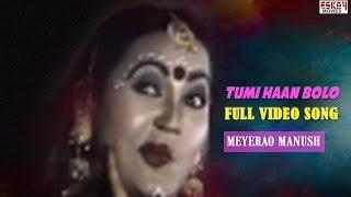 Tumi Haan Bolo dance in wedding night II MEYERAO MANUSH