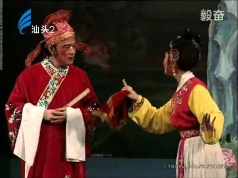 Teochew Opera 广东� �剧院演出 《绛玉掼粿》 传统� �剧折子戏
