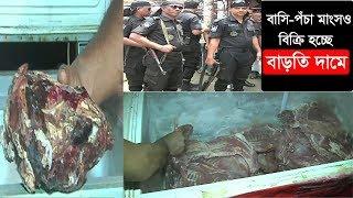 বাসি-পঁচা মাংসও বিক্রি হচ্ছে বাড়তি দামে | লক্ষ লক্ষ টাকা জরিমানা | Safe Food Expedition | Somoy TV