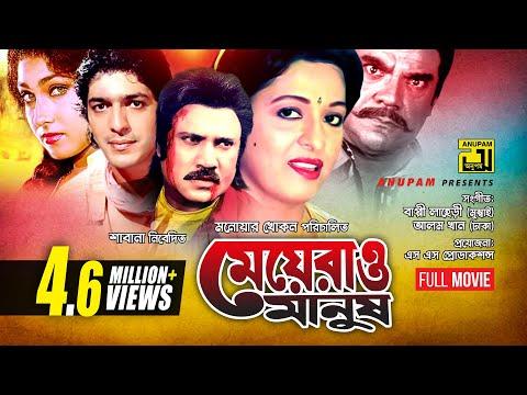 Xxx Mp4 Meyerao Manush মেয়েরাও মানুষ Shabana Jasim Chanki Pandey Rituporna Bangla Full Movie 3gp Sex