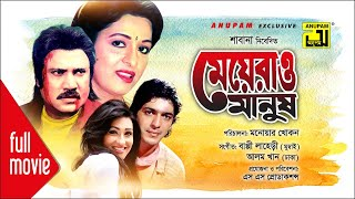 Meyerao Manush | মেয়েরাও মানুষ | Shabana, Jasim, Chanki Pandey & Rituporna | Bangla Full Movie