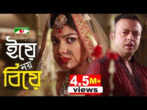 Xxx Mp4 Yea Noy Biye Bangla Natok 2018 Riaz Parsa Evana Channel I TV 3gp Sex